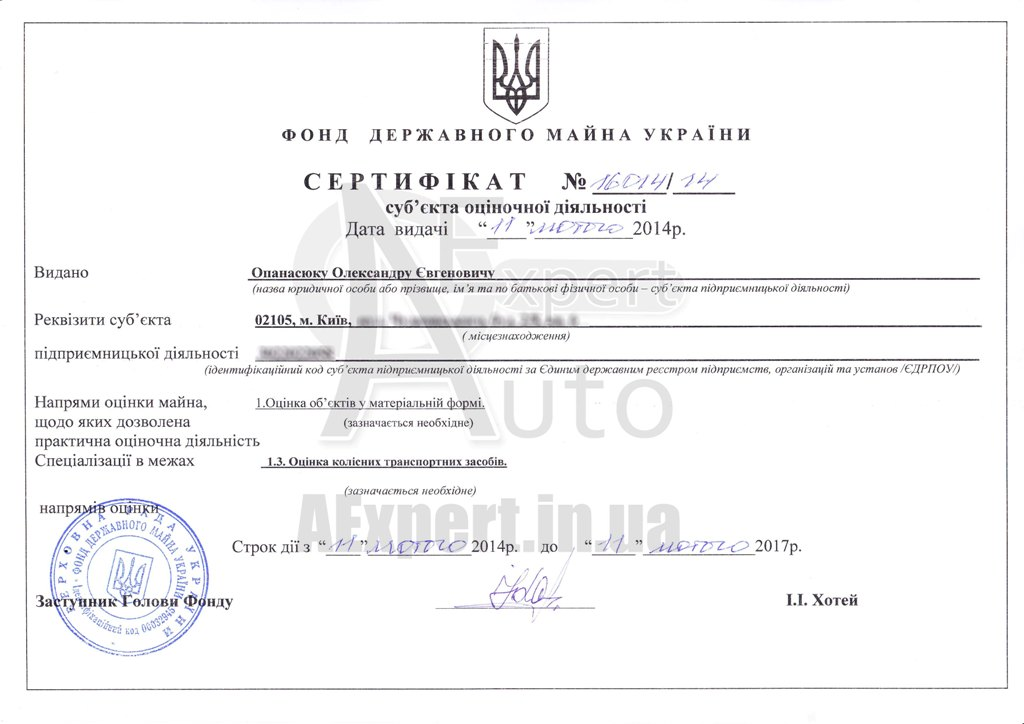 The certificate subject of evaluation activity