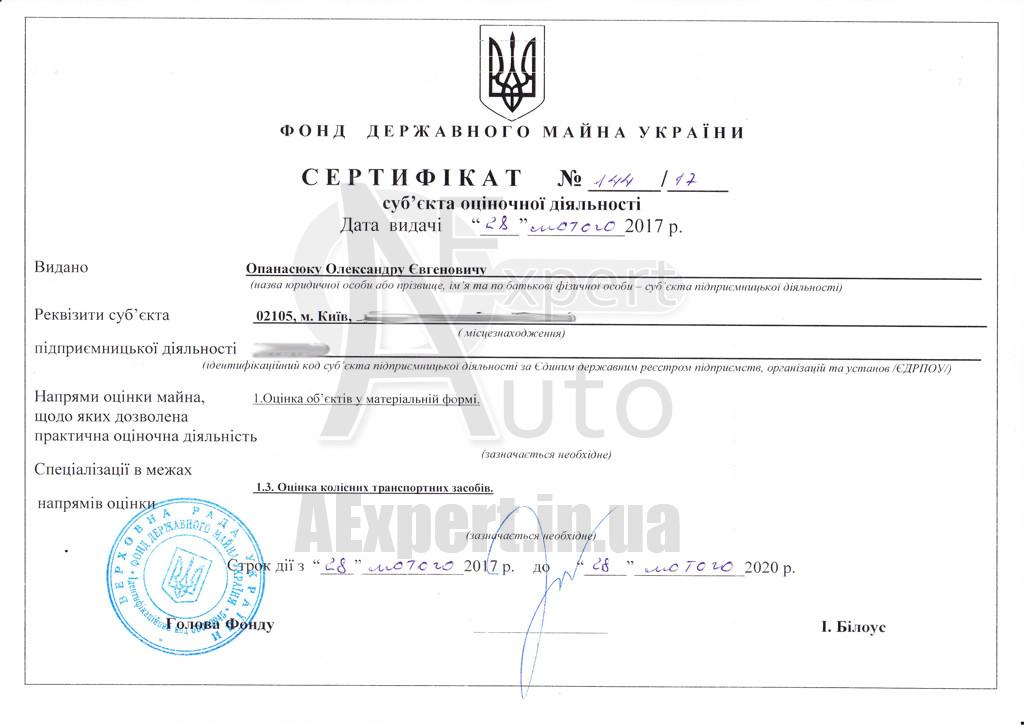 сертифікат СОД